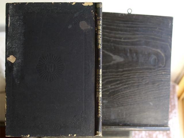 高野與祖次郎『顯微鏡使用法』明治45年八版(前半)