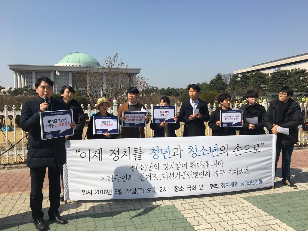 20180322_기자회견_정치개혁청(소)년행동