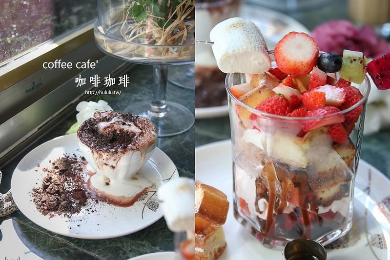 台南美食 草莓鬆餅VS骯髒咖啡新上市!美與髒的新食感。『Coffee Cafe' 咖啡珈琲』|甜點|咖啡|午晚餐|早午餐|