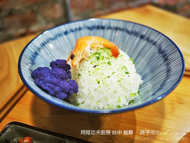 阿陞功夫廚房 台中 餐廳 11