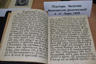 Выставка книг 3910