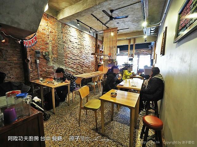 阿陞功夫廚房 台中 餐廳 24