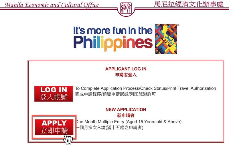 申請菲律賓簽證
