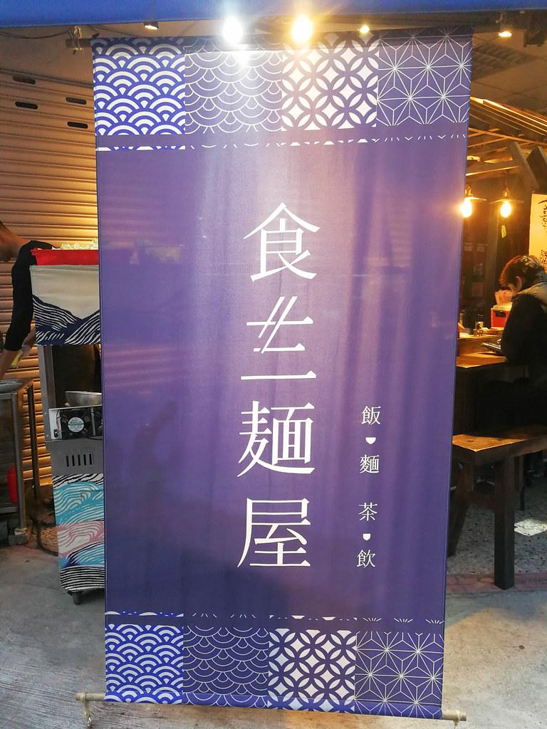 食三麵屋 (8)