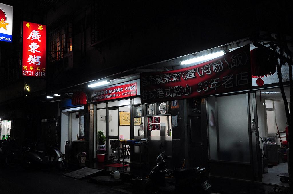 香港廣東粥麵粉飯 2009-10-12
