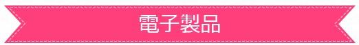 GearBest 日本限定セール (14)
