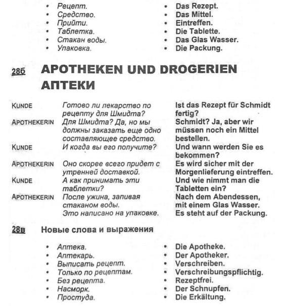 """Аудиокурс немецкого языка для самостоятельного изучения. Урок 28. """"В аптеке"""""""