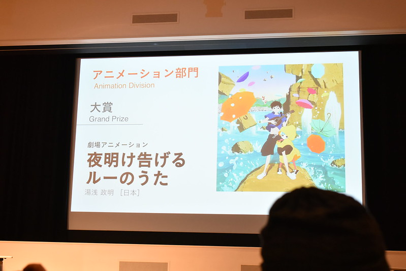 第21回文化庁メディア芸術祭受賞作品発表記者発表会