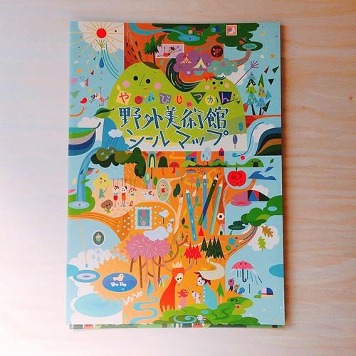野外美術館シールマップ ¥250