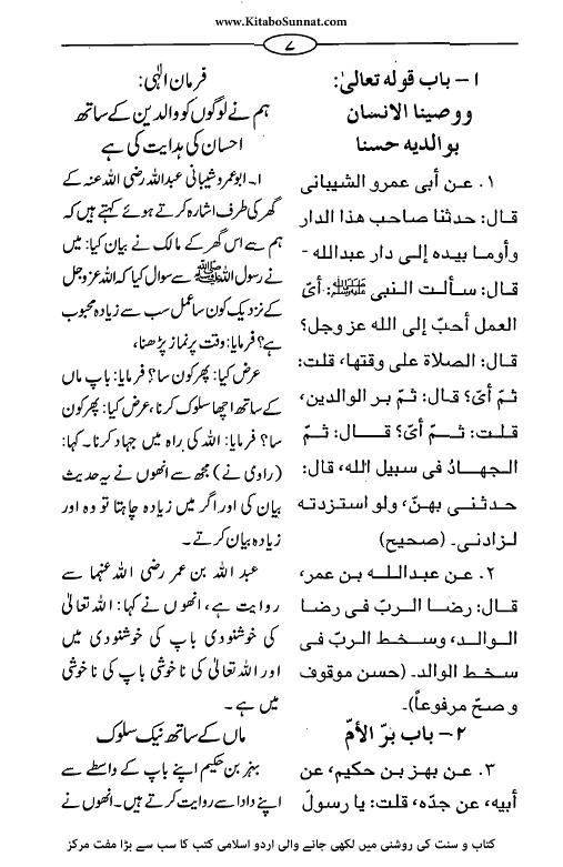 Sahi-Al-Adab-ul-Mufrad-(Albani).pdf_page_009