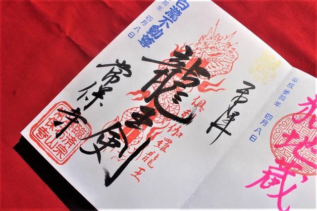 jouhoji-gosyuin04048
