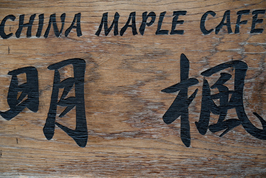 china maple cafe
