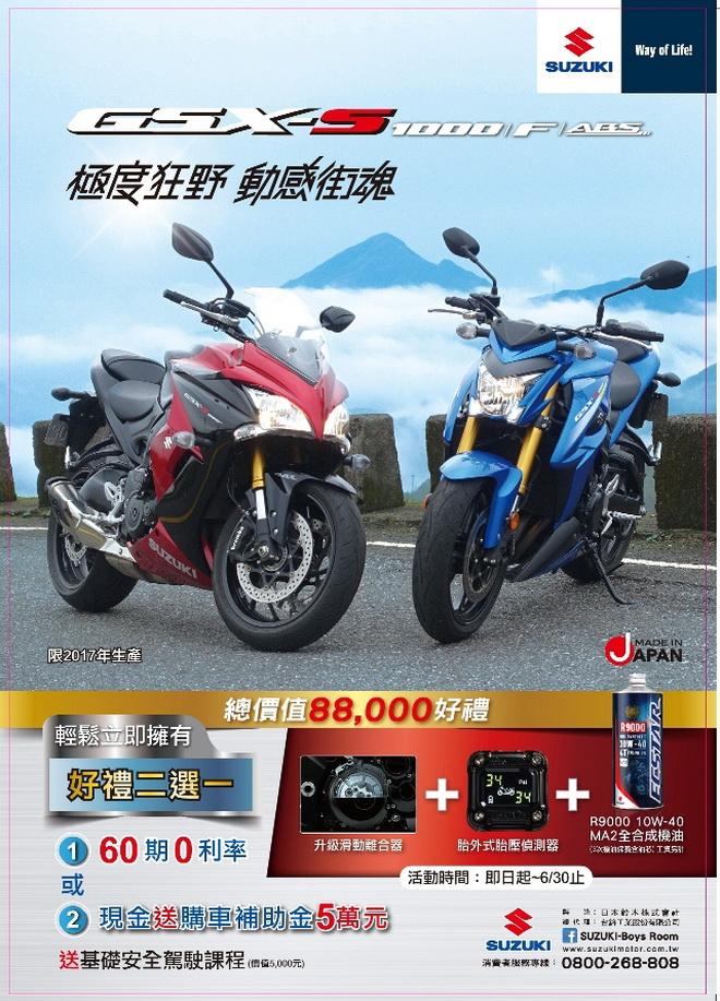 第二季4-6月SP海報_GSX-S1000