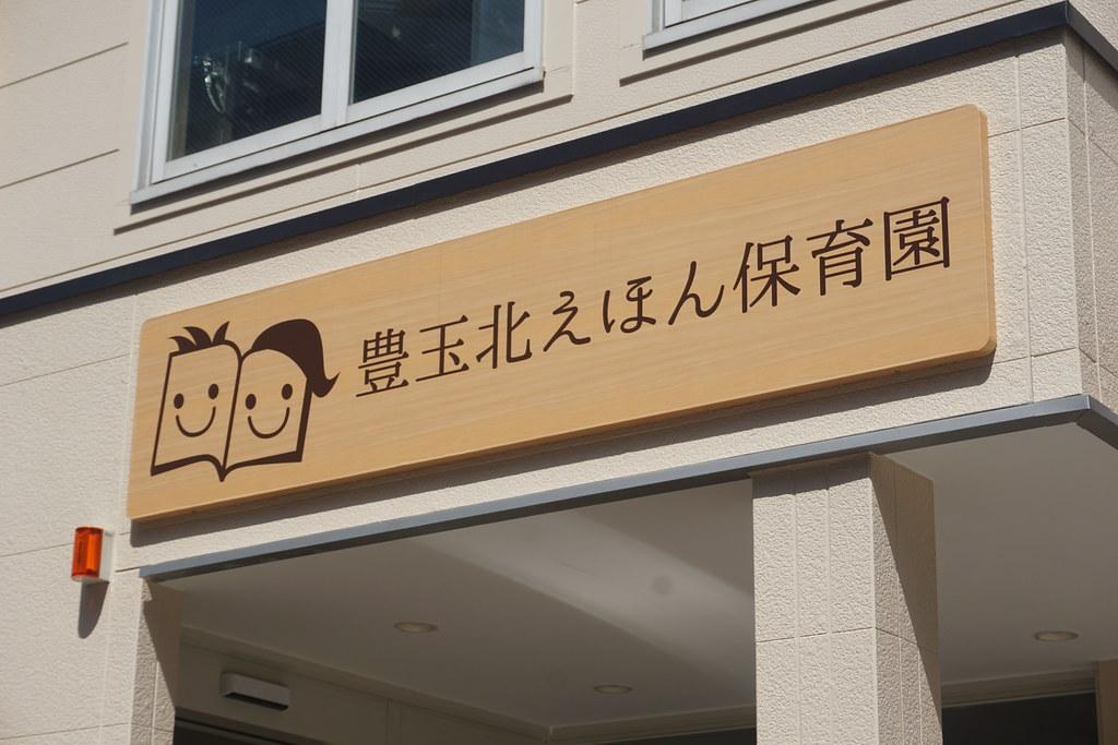 豊玉北えほん保育園(桜台)