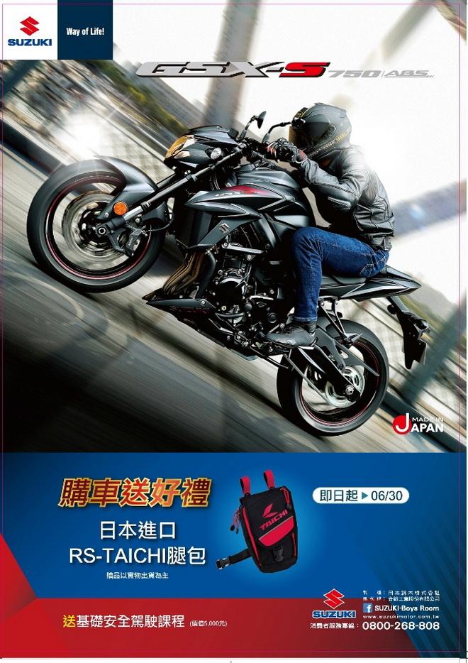 第二季4-6月SP海報_GSX-S750