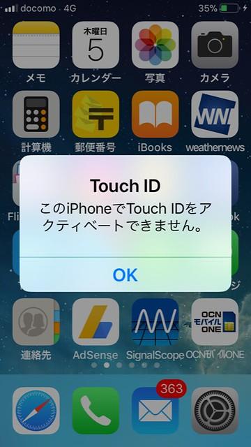 iPhone5s自分でバッテリーを交換してTouch IDが使えなくなった時の対処法!