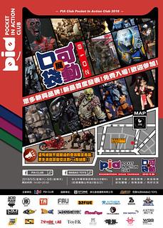 PIA Club【口袋可動展】5月5號、6號隆重登場!