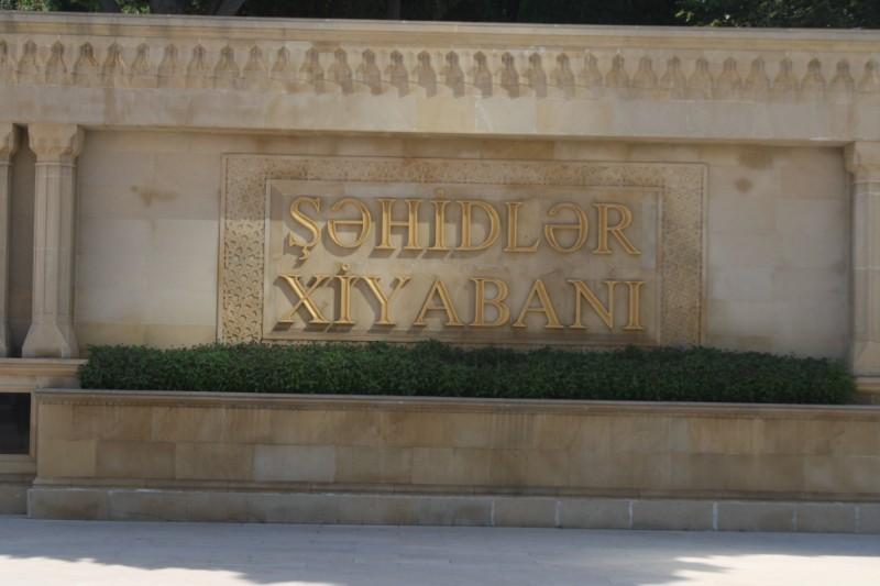 Азербайджан. Баку. Аллея шахидов