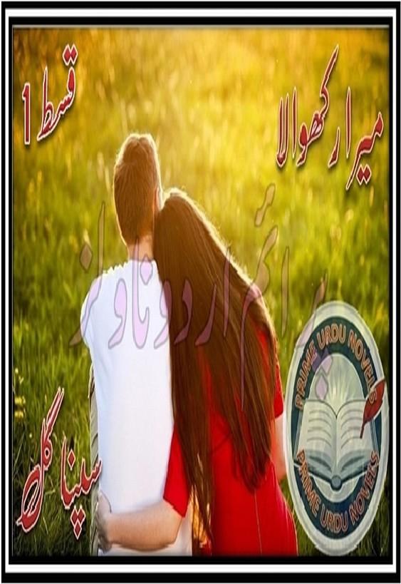 Mera Rakhwala Complete Novel By Samreen Shah