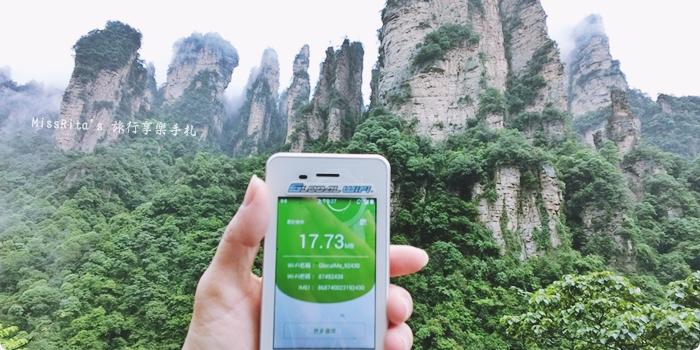 大陸wifi 大陸免翻牆 張家界旅遊 張家界自助 張家界團體 行家旅遊 globalwifi 大陸wifi推薦 大陸VPN0-