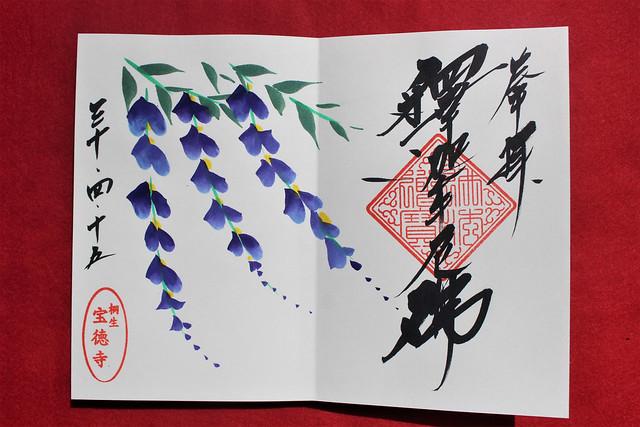 houtokuji-gosyuin04070