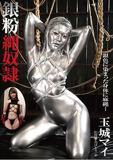ABG-008 Silver Powder Rope Slave Tamaki My