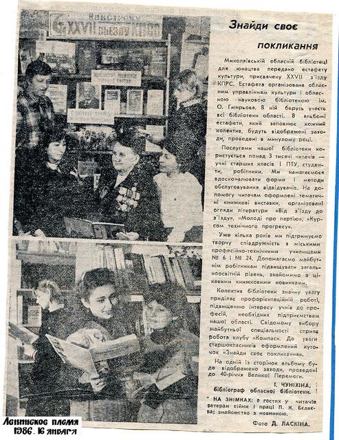 МОБЮ в ЗМІ 1986-1990