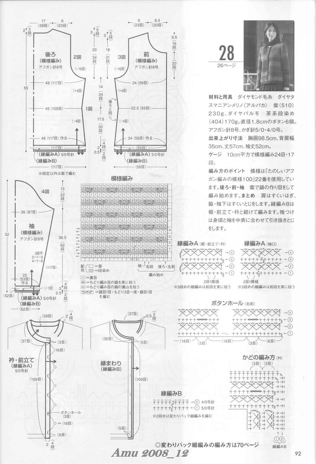1826_Amu 2008_12_Page_026 (2)