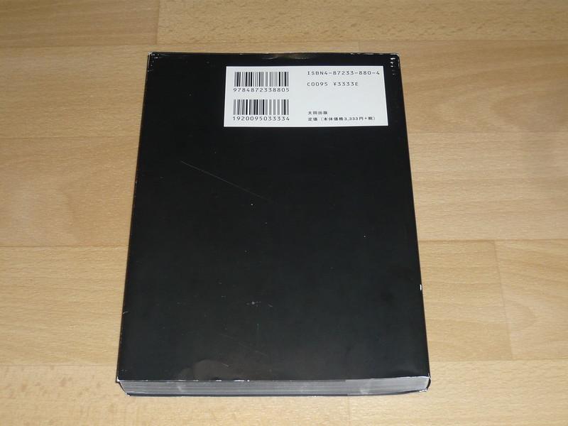 [VDS] Sega Mega Drive Taizen Encyclopedia 41142285882_d4e72e2b93_c