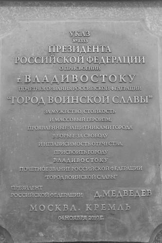 Vladivostok 14-04-2018 (65)