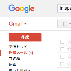 20180331_gmail_spam
