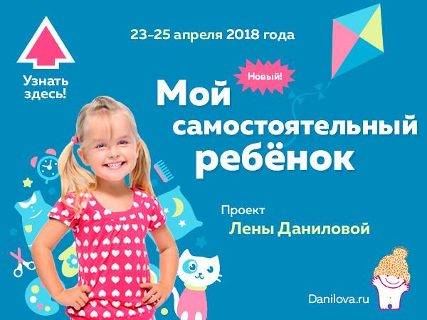 Мой самостоятельный ребенок проект Лены Даниловой