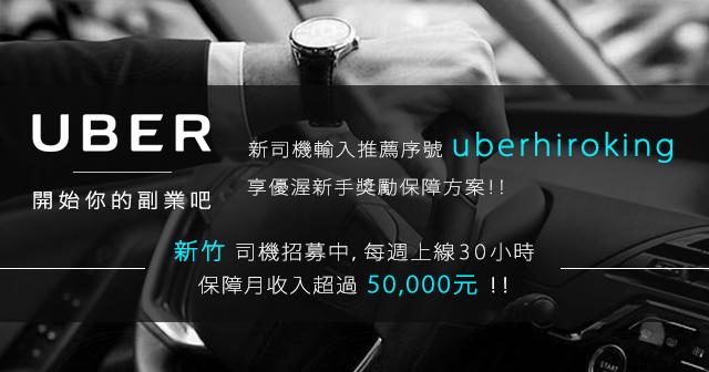 如何加入成為UBER司機?詳盡流程教學攻略!