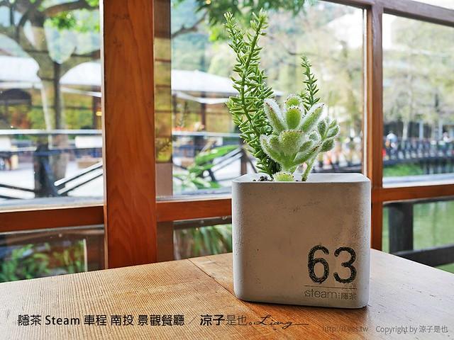 隱茶 Steam 車程 南投 景觀餐廳 1
