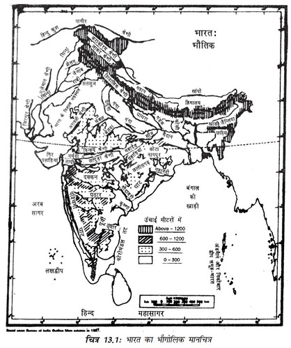 चित्र 13.1 भारत का भौगोलिक मानचित्र