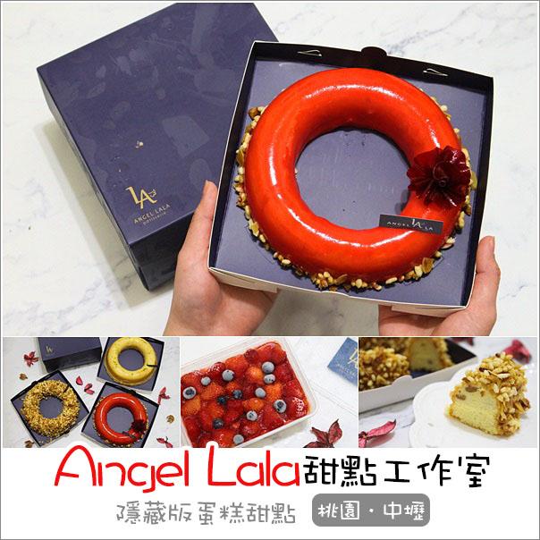Angel Lala 天使拉拉甜點工作室 (1)
