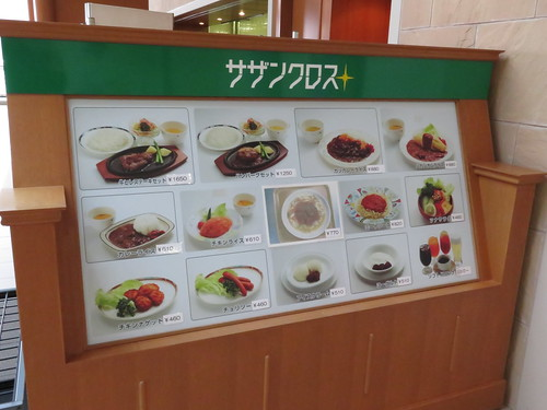福島競馬場のサザンクロスのメニュー