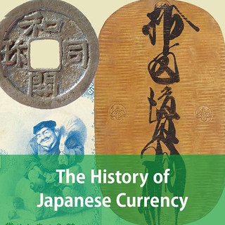 History of Japanese Currency