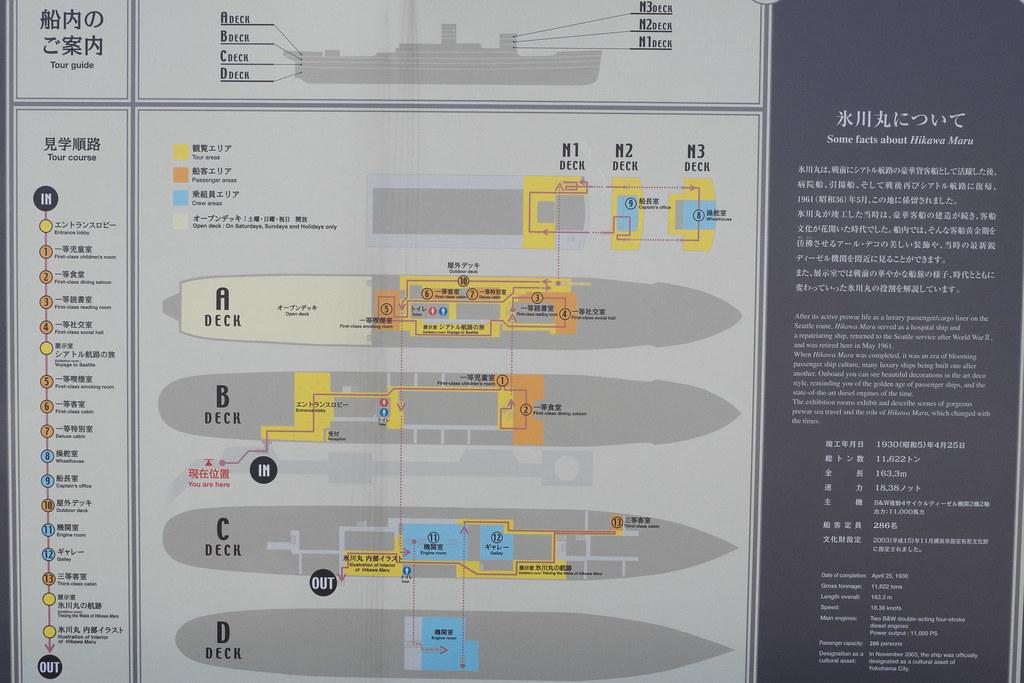 氷川丸-8