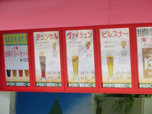 福島競馬場の内馬場の福島地ビールメニュー