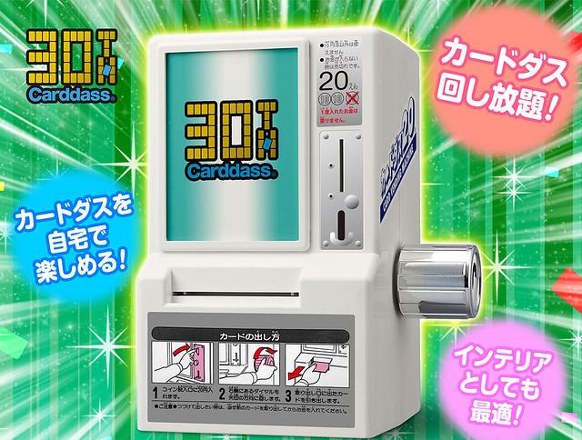 【台灣PB開賣】讓你在家盡情轉卡片!萬代卡牌《Carddass 30週年紀念》迷你卡牌機 30周年記念カードダスミニ自販機