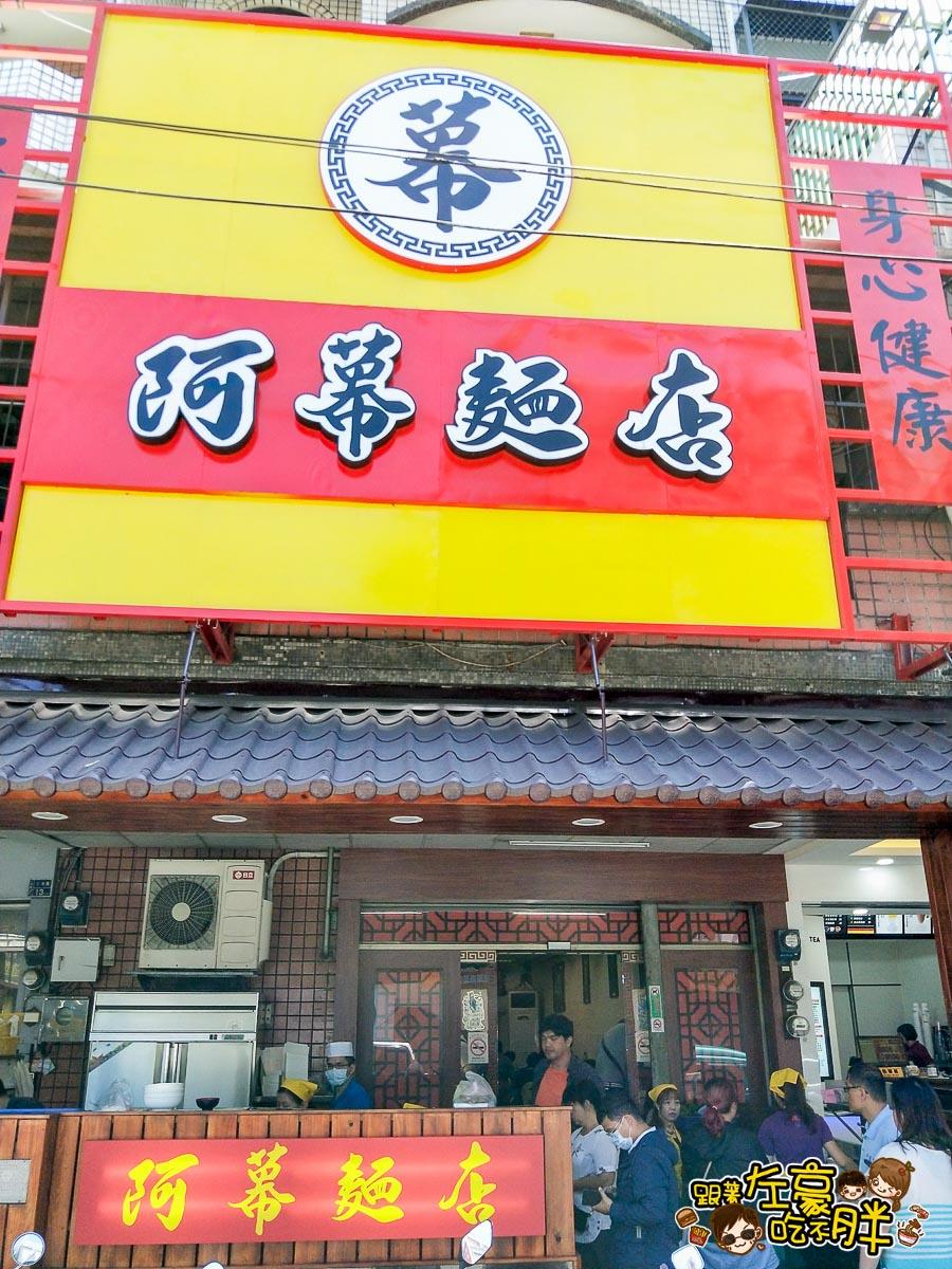 高雄仁武美食阿幕麵店-17