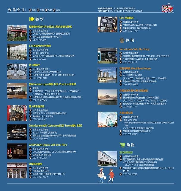 仁川觀光巴士路線圖-5