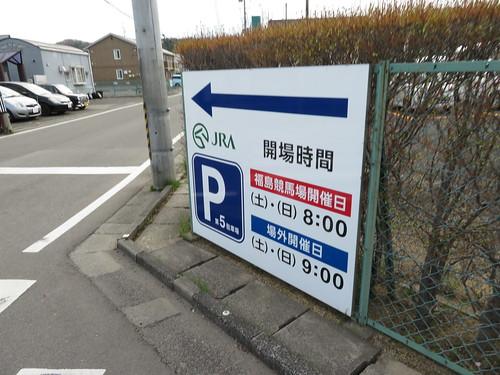 福島競馬場第五駐車場の開場時間