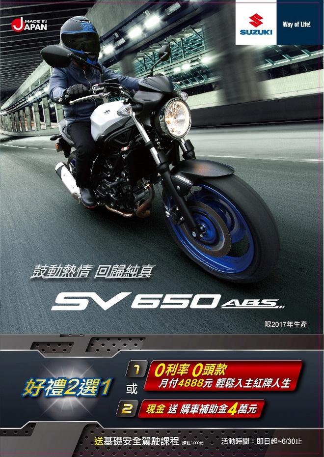 第二季4-6月SP海報_SV650