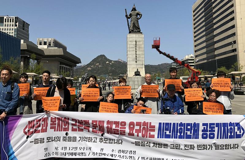20180412_기자회견_증평모녀죽음추모