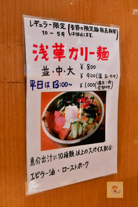 淺草麵屋江武里-18