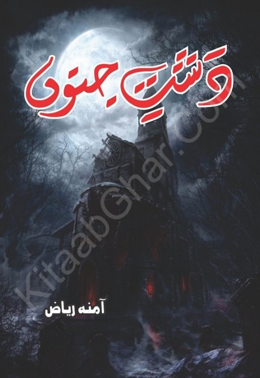 Dasht e Junoon Complete Urdu Novel is writen by Amna Riaz Social Romantic story, famouse Urdu Novel Online Reading at Urdu Novel Collection. Amna Riaz is an established writer and writing regularly. The novel Dasht e Junoon Complete Urdu Novel also