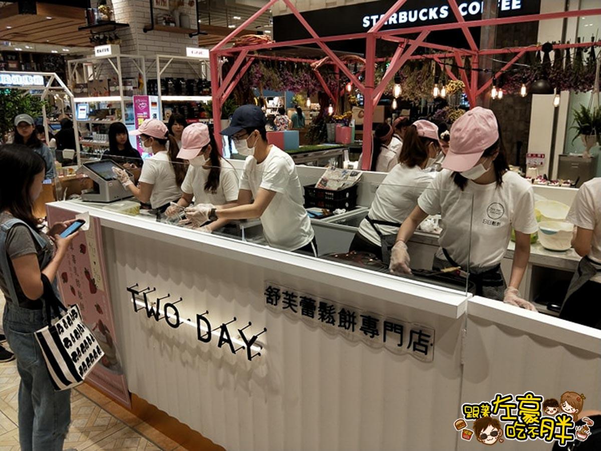 日日鬆餅-13