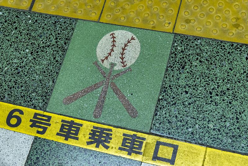 Baseball motif in tile floor of Japanese metro station